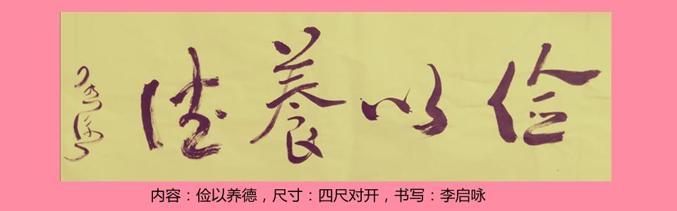 李启咏书法作品:俭以养德
